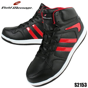 安全靴 作業靴 スニーカー 白 おしゃれ ハイカット メンズ レディース 耐油 全3色 23cm-29cm S2153 【送料無料】