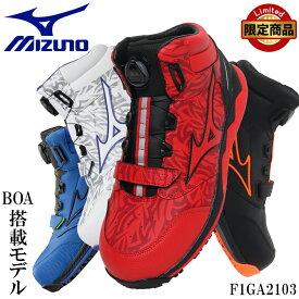 ミズノ 安全靴 新作 限定 BOA ハイカット おしゃれ F1GA2103 メンズ 作業靴 青 黒 25cm-28cm