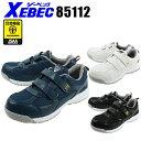 ジーベック 安全靴 85112 XEBEC 静電セーフティシューズJSAA規格B種XEBEC安全靴 / 安全靴 スニーカー / JSAA認定安全靴 / 作業用安...