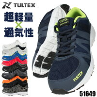 【送料無料】安全靴タルテックスTULTEXアイトスAITOZ作業靴セーフティシューズスニーカーAZ-51649メンズレディースローカットヒモ軽量通気性屈曲性カジュアルオシャレ全6色22.5cm-28cm