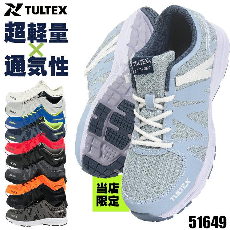 【送料無料】安全靴 スニーカー アイトスAZ-51649作業靴 AITOZ セーフティーシューズ ローカット 紐タイプ 軽量 おしゃれ