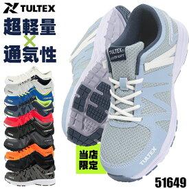安全靴 作業靴 タルテックス TULTEX スニーカー おしゃれ メンズ レディース 軽作業用 超軽量 通気性 全8色 22.5cm-28cm 51649 【送料無料】