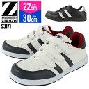 安全靴 作業靴 Z-DRAGON スニーカー おしゃれ メンズ レディース 軽量 全2色 22cm-30cm S3171 【送料無料】