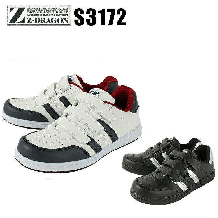 【送料無料】安全靴 スニーカー 自重堂S3172作業靴 Jichodo セーフティーシューズ ローカット マジック