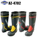 【送料無料】安全靴 安全長靴(先芯あり)アイトス タルテックスAZ-4702作業靴 AITOZ TULTEX 安全ゴム長靴 作業用長靴