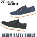 【送料無料】安全靴 スニーカー アイトスAZ-51648作業靴 AITOZ タルテックス(TULTEX) ローカット 紐タイプ