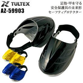 安全靴 作業靴 プロテクター 軽量 全3色 フリーサイズ 59903 【送料無料】