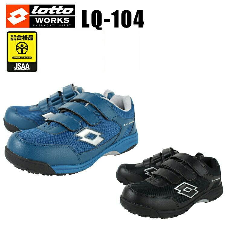 【送料無料】安全靴 スニーカー ロット ワークスLQ-104作業靴 LOTTO WORKS ローカット マジック JSAA規格A種