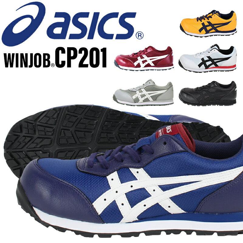 【送料無料】 アシックス asics 安全靴 FCP201 スニーカー ローカット 紐 JSAA規格A種 全4色 21.5cm-30cm