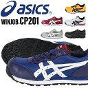 アシックス 安全靴 新色 ウィンジョブ メンズ レディース スニーカー 白 黒 作業靴 全5色 21.5cm-30cm FCP201