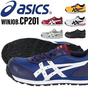 アシックス 安全靴 ウィンジョブ メンズ レディース スニーカー 白 黒 青 赤 黄色 作業靴 全5色 21.5cm-30cm FCP201