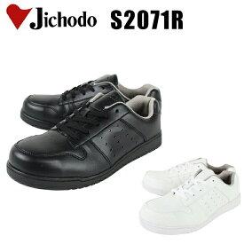安全靴 作業靴 スニーカー 白 おしゃれ メンズ レディース 耐油 全2色 22cm-30cm S2071R 【送料無料】