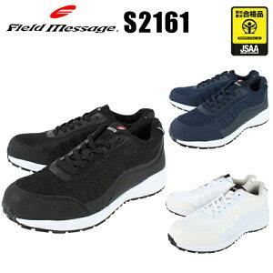 安全靴 作業靴 スニーカー 白 おしゃれ メンズ レディース 耐滑 耐油 通気性 全3色 22cm-30cm S2161 【送料無料】