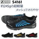 【送料無料】安全靴 スニーカー 自重堂S4161作業靴 Jichodo Z-DRAGON ローカット 紐タイプ