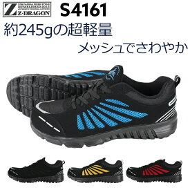 安全靴 作業靴 Z-DRAGON スニーカー おしゃれ 超軽量 通気性 全4色 25cm-28cm S4161 【送料無料】