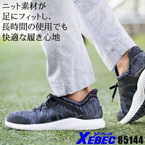 安全靴 作業靴 ジーベック スニーカー おしゃれ スリッポン メンズ レディース 耐油 全3色 22cm-30cm 85144 【送料無料】