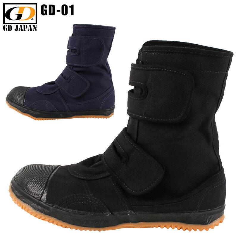 【送料無料】安全靴 半長靴マジックジーデージャパンGD-01作業靴 GD JAPAN 高所用 編み上げマジック