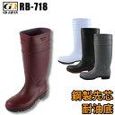 【送料無料】安全靴 安全長靴(先芯あり)ジーデージャパンRB-718作業靴 GD JAPAN 作業用長靴