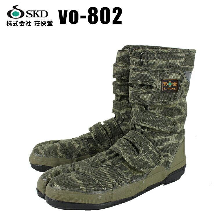 【送料無料】安全靴 荘快堂VO-802作業靴 股付安全シューズ エル・ウインズ 緑迷彩