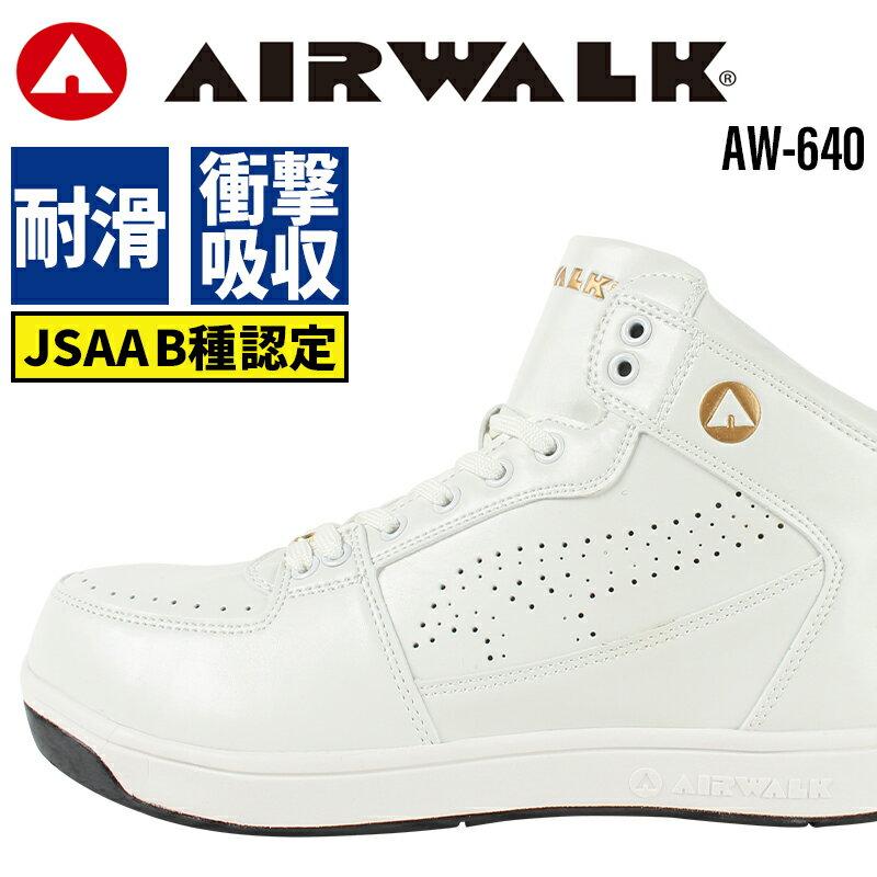 【送料無料】安全靴 スニーカー エアウォークAW-640作業靴 AIRWALK ハイカット 紐タイプ JSAA規格B種