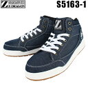 安全靴 作業靴 Z-DRAGON スニーカー おしゃれ デニム ハイカット メンズ レディース 耐滑 耐油 全1色 22cm-28cm S5163-1 【送料無料】