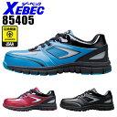 【送料無料】安全靴 スニーカー ジーベック85405作業靴 XEBEC ローカット 紐タイプ JSAA規格B種