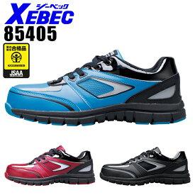 安全靴 作業靴 ジーベック スニーカー おしゃれ メンズ レディース 軽量 耐油 全3色 23cm-29cm 85405 【送料無料】