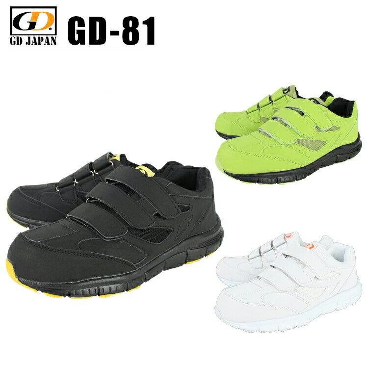 【送料無料】安全靴 スニーカー ジーデージャパンGD-81(GD-815・GD-816・GD-817)作業靴 GD JAPAN ローカット マジック