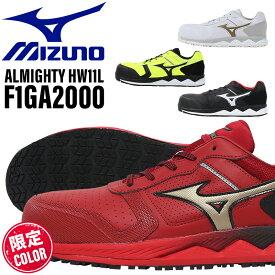 ミズノ 安全靴 スニーカー おしゃれ 作業靴 全3色 24.5cm-29cm F1GA2000 送料無料