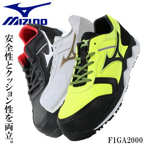 ミズノ 安全靴 限定色 スニーカー メンズ おしゃれ 作業靴 白 黒 黄色 全5色 24.5cm-29cm F1GA2000