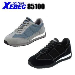 安全靴 作業靴 ジーベック スニーカー おしゃれ メンズ レディース 耐油 通気性 全2色 22cm-30cm 85100