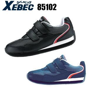 安全靴 作業靴 ジーベック スニーカー おしゃれ メンズ レディース 耐油 通気性 全2色 22cm-30cm 85102