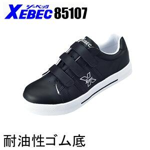 安全靴 作業靴 ジーベック スニーカー おしゃれ メンズ レディース 耐油 全1色 23cm-29cm 85107