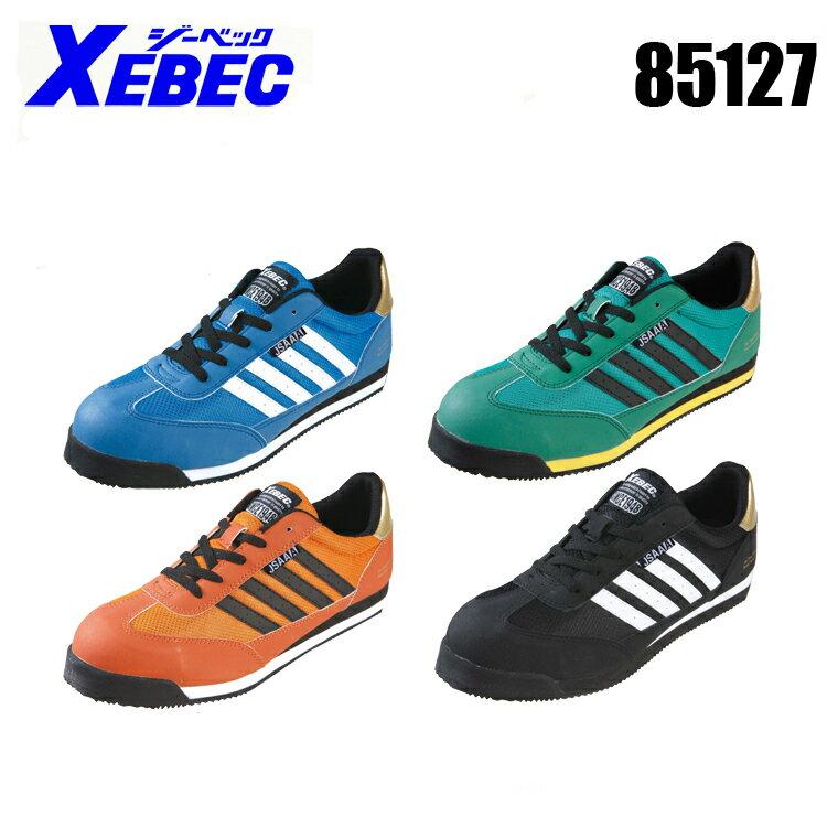 ジーベックXEBEC 安全靴85127XEBEC安全靴 / 安全靴 スニーカー / 作業用安全靴 安全スニーカー