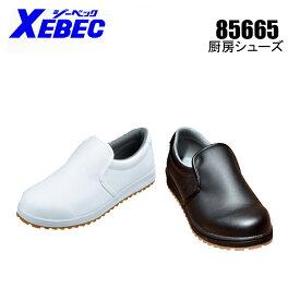 安全靴 作業靴 ジーベック コックシューズ 厨房靴(先芯なし) おしゃれ スリッポン 軽量 耐滑 耐油 全2色 22cm-29cm 85665 【送料無料】