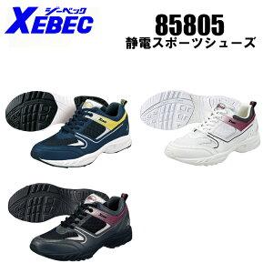 安全靴 作業靴 ジーベック スニーカー 白 おしゃれ メンズ レディース 軽作業用 制電 超軽量 耐油 全3色 22cm-29cm 85805