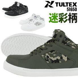 【送料無料】 安全靴 タルテックス TULTEX アイトス AITOZ 作業靴 セーフティシューズ スニーカー AZ-51650 メンズ レディース ローカット ヒモ 通気性 カジュアル オシャレ 全3色 22.5cm-28cm