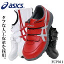 アシックス 安全靴 おしゃれ スニーカー 作業靴 全4色 22.5cm-30cm FCP301 送料無料