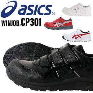 アシックス 安全靴 マジックテープ ウィンジョブ メンズ レディース スニーカー 白 黒 作業靴 全4色 22.5cm-30cm FCP301