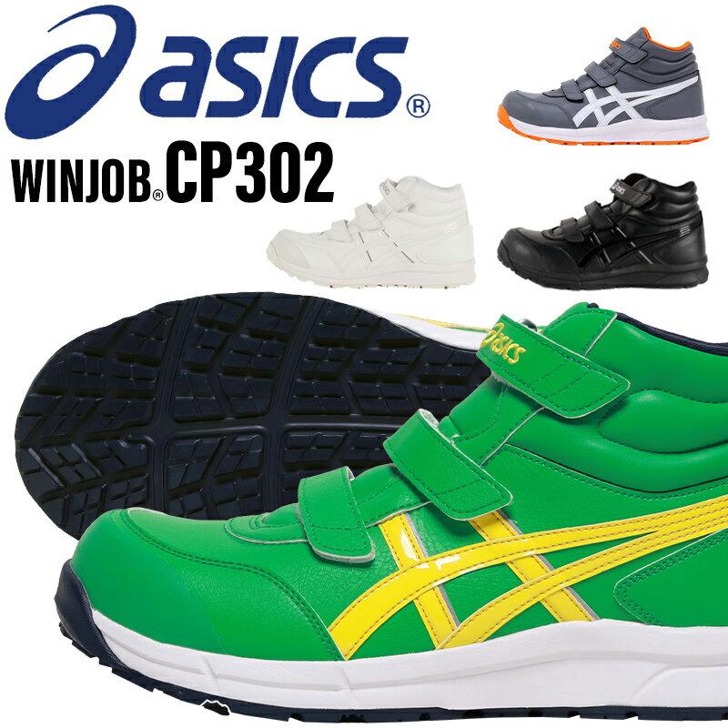 【送料無料】 アシックス asics 安全靴 FCP302 スニーカー ハイカット マジック JSAA規格A種 撥水 防寒 全2色 22.5cm-30cm