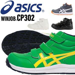 アシックス 安全靴 ハイカット マジックテープ ウィンジョブ メンズ レディース スニーカー 白 黒 作業靴 全5色 22.5cm-30cm FCP302