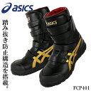 安全靴 作業靴 アシックス asics スニーカー おしゃれ 半長靴 耐滑 耐油 全2色 24cm-31cm FCP401 【送料無料】