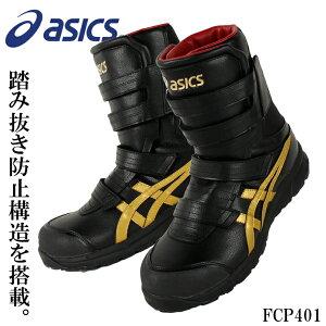 アシックス 安全靴 ウィンジョブ 半長靴 マジックテープ メンズ 白 黒 作業靴 全2色 24cm-31cm FCP401