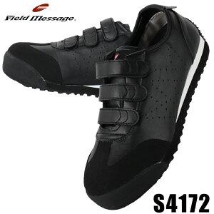 安全靴 作業靴 スニーカー 白 おしゃれ メンズ レディース 耐滑 耐油 全3色 22cm-30cm S4172 【送料無料】