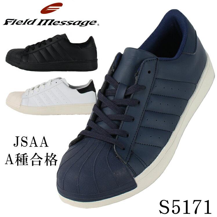 【送料無料】安全靴 スニーカー 自重堂S5171作業靴 Jichodo 耐滑仕様 ローカット 紐タイプ JSAA規格A種