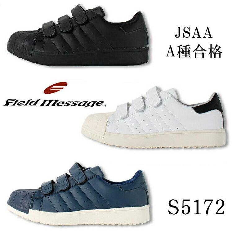 【送料無料】安全靴 スニーカー 自重堂S5172作業靴 Jichodo 耐滑仕様 ローカット マジック JSAA規格A種