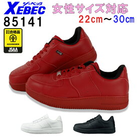 安全靴 作業靴 ジーベック スニーカー 白 おしゃれ メンズ レディース 耐滑 耐油 全4色 22cm-30cm 85141 【送料無料】