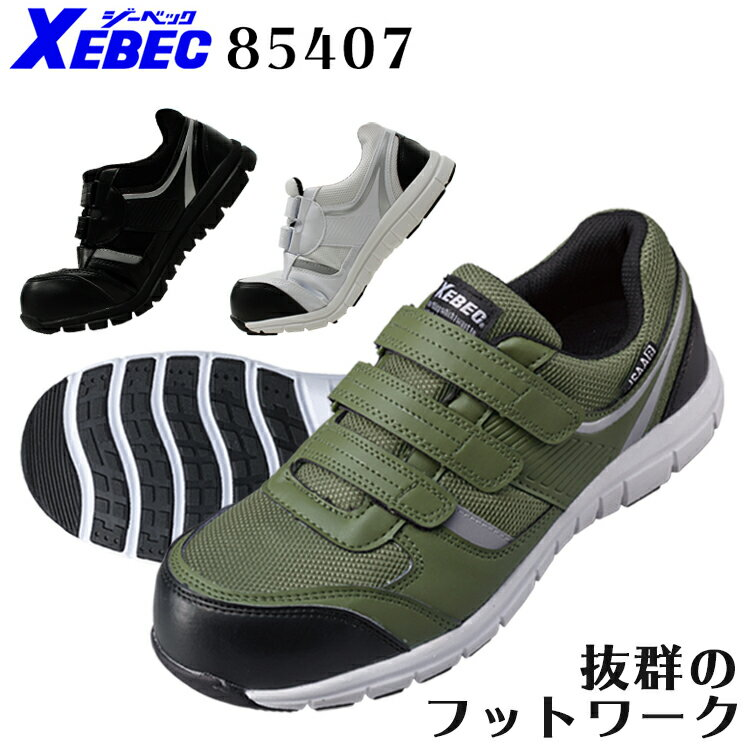 【送料無料】安全靴 スニーカー ジーベック85407作業靴 XEBEC ローカット マジック JSAA規格B種