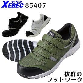 安全靴 作業靴 ジーベック スニーカー 白 おしゃれ メンズ レディース 軽量 耐油 全3色 23cm-29cm 85407 【送料無料】