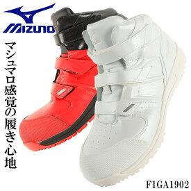 ミズノ 安全靴 スニーカー ハイカット マジック おしゃれ 作業靴 全3色 24.5cm-29cm F1GA1902